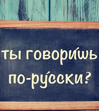 Frases Em Russo Vou Viajar Para A Rússia E Agora Como Fazer